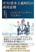 ポスト資本主義時代の成功法則〜ジョイントベンチャーマスタリー〜