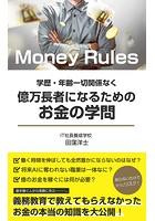 学歴・年齢一切関係なく億万長者になるためのお金の学問〜マネールールズ〜