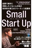 起業で絶対に失敗したくない人の為の 科学的な第三のフリーランス起業術 〜スモールスタートアップ〜