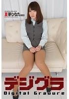 デジグラ・デラックス 夏芽ひなた 003