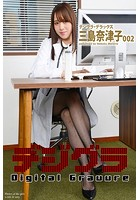 デジグラ・デラックス 三島奈津子 002