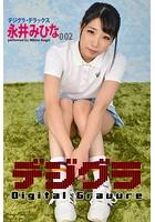 デジグラ・デラックス 永井みひな 002