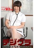 デジグラ・デラックス 一ノ瀬恋 001