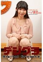 デジグラ・デラックス 一ノ瀬恋 002