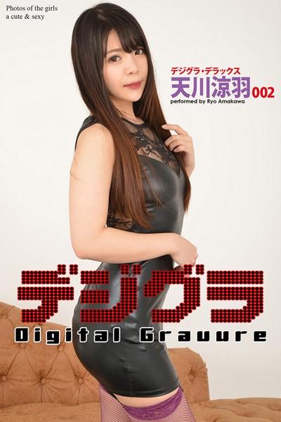 デジグラ・デラックス 天川涼羽 002