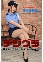 デジグラ・デラックス 桜木優希音 002
