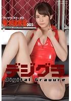デジグラ・デラックス 桜木優希音 005