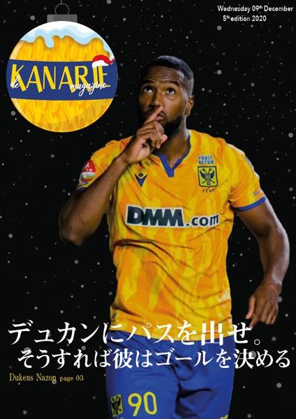 De Kanarie (デ・カナリー) 12月号