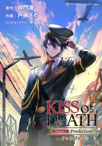 【アクション エロ漫画】KISSofDEATH(単話)