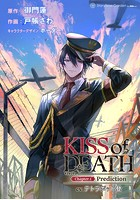 KISS of DEATH(単話)