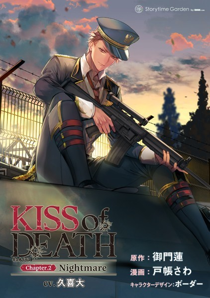 【アクション エロ漫画】KISSofDEATHChapter.2(単話)