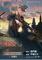 KISS of DEATH Chapter.2(単話)