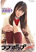 ラブポップグラビア 浜田翔子 Vol.01