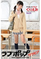 ラブポップグラビア くりえみ Vol.01