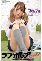 ラブポップグラビア 白石みずほ Vol.04