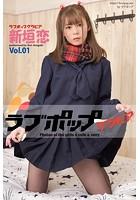 ラブポップグラビア 新垣恋 Vol.01