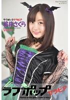 ラブポップグラビア 桃井さくら Vol.01