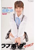 ラブポップグラビア 成瀬りお Vol.01