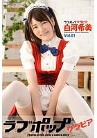ラブポップグラビア 白河希美 Vol.01