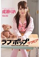 ラブポップグラビア 成瀬りお Vol.02