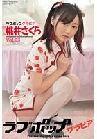 ラブポップグラビア 桃井さくら Vol.03