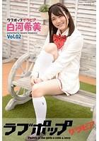 ラブポップグラビア 白河希美 Vol.02