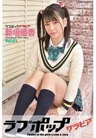 ラブポップグラビア 新垣優香 Vol.01