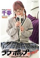 ラブポップグラビア 千夢 Vol.01
