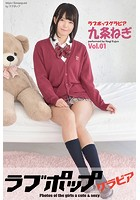 ラブポップグラビア 九条ねぎ Vol.01