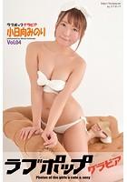 ラブポップグラビア 小日向みのり Vol.04