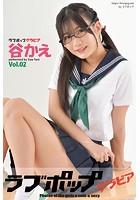 ラブポップグラビア 谷かえ Vol.02