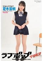 ラブポップグラビア 夏木紫帆 Vol.03