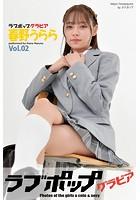 ラブポップグラビア 春野うらら Vol.02