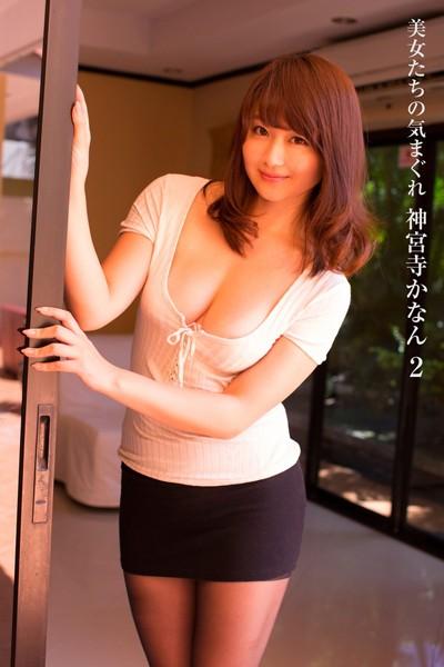 【DMM限定】美女たちの気まぐれ 神宮寺かなん 2