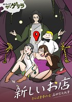 ザ・ゲリラ 地球すべてがラブホテル 5【DMM限定動画付】