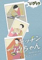 ザ・ゲリラ(単話)