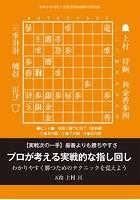 将棋世界(日本将棋連盟発行)付録
