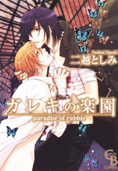 【恋愛 BL漫画】ガレキの楽園