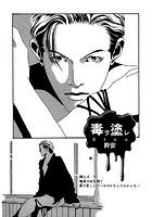 毒ヲ塗レ(単話)