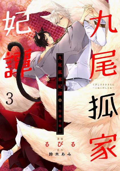 【恋愛 BL漫画】九尾狐家妃譚〜仔猫の褥〜(単話)