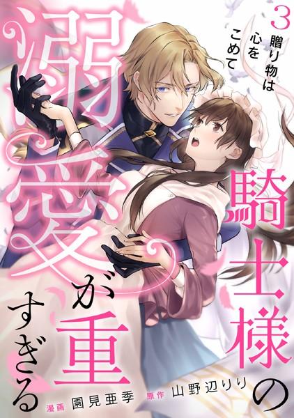 【恋愛 エロ漫画】騎士様の溺愛が重すぎる(単話)