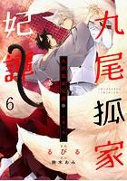 九尾狐家妃譚〜仔猫の褥〜(単話)