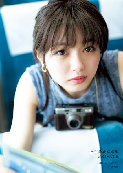 市川美織 1st写真集 PRIVATE【注目】