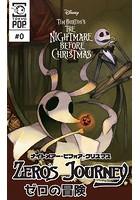 ナイトメアー・ビフォア・クリスマス:ゼロの冒険(単話)