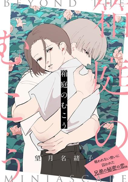 【恋愛 BL漫画】箱庭のむこう