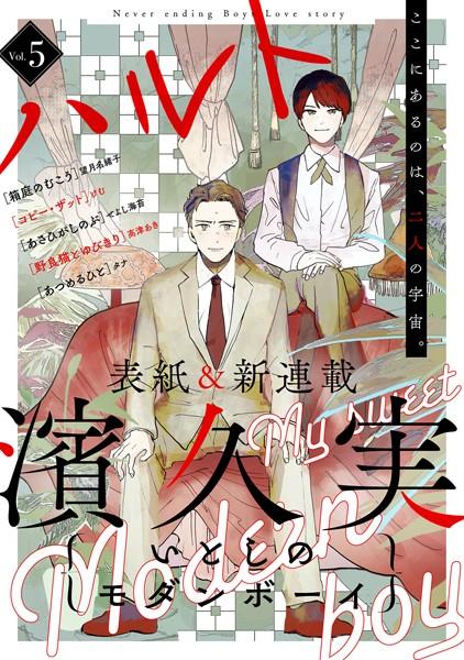 【恋愛 BL漫画】ハルトvol.5