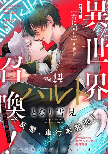 【恋愛 BL漫画】ハルトvol.14
