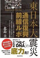 東日本大震災通信復興前線ルポ