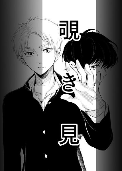 【恋愛 BL漫画】覗き見(単話)
