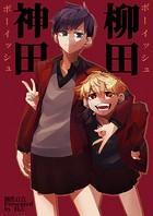 神田と柳田(単話)